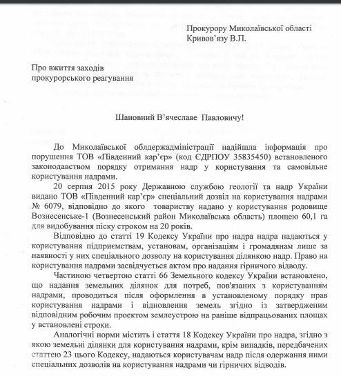 Меріков звернувся до прокуратури по
