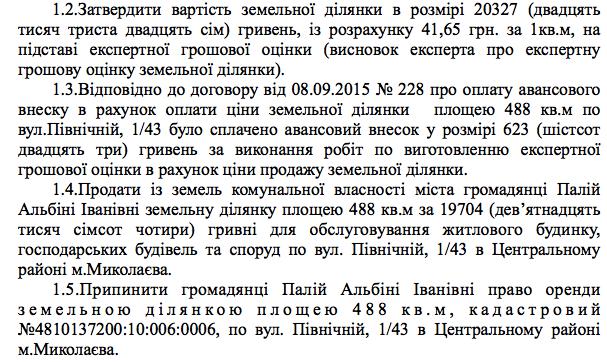 Екс-прокурору Миколаєва можуть віддати землю біля річки за 20 тисяч гривень