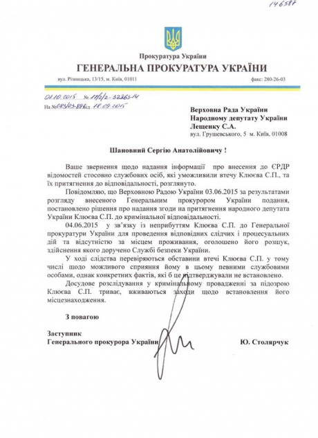У Шокіна не знайшли винних у втечі Клюєва - фото 1