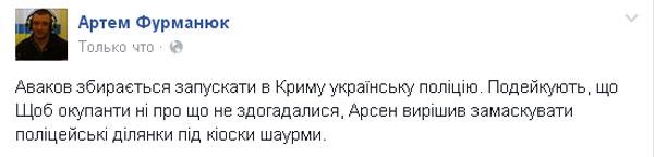 Генпрокуратура Юрського періоду та як Аваков замаскує поліцейських під шаурму - фото 1