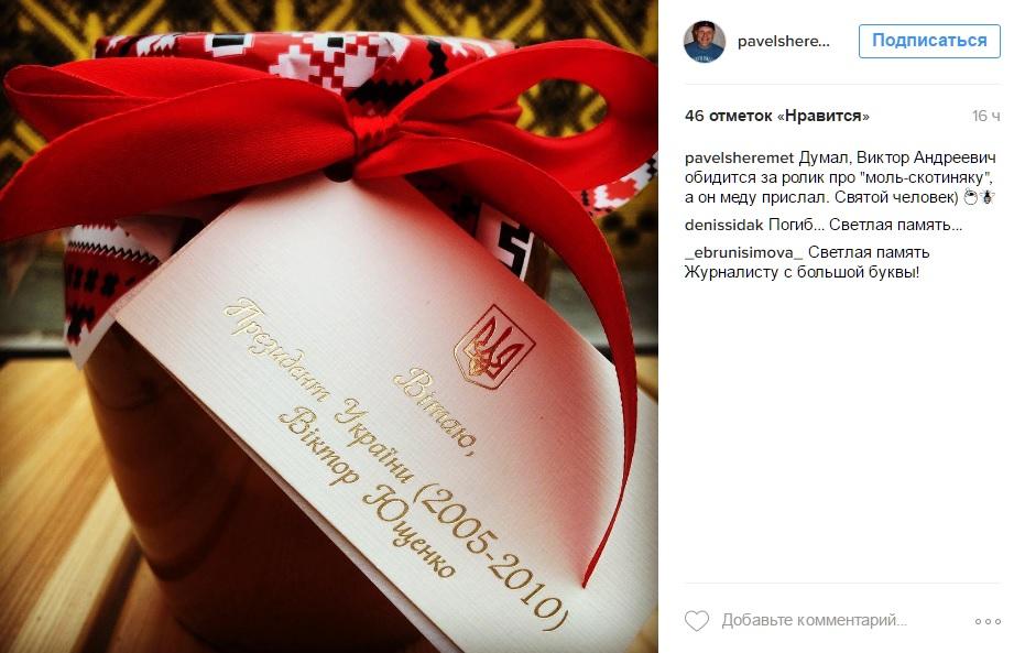 Останній пост журналіст Шеремет присвятив подарунку Ющенка - фото 1
