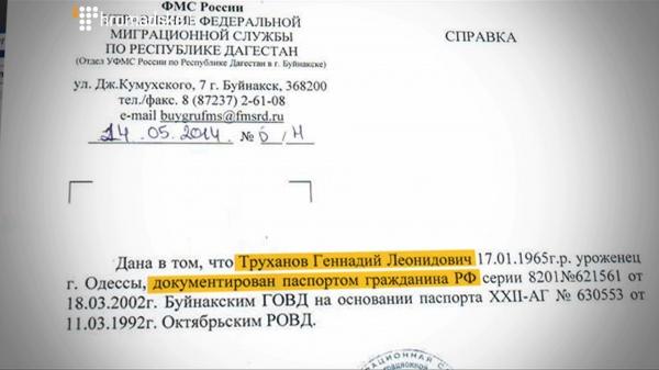 Мер Одеси Труханов засвітив російський паспорт при оформленні офшорної компанії (ФОТО) - фото 2