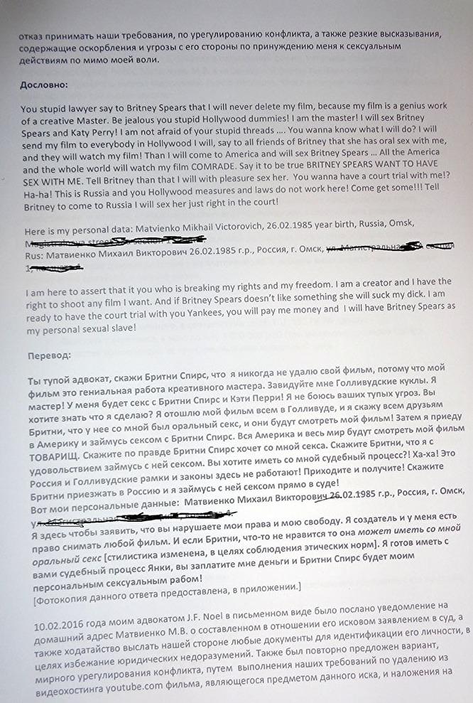 У мережі з'явився позов Брітні Спірс до росіянина-