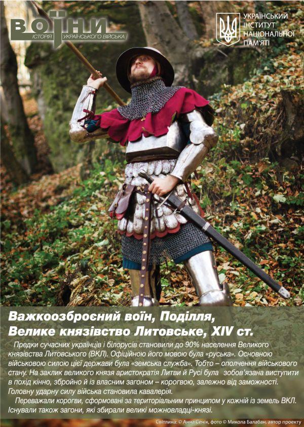 Фотопроект про історію української армії: Від Київської Русі до сьогодення - фото 16