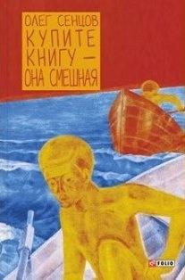 Два роки без України: Як Росія катувала Олега Сенцова - фото 4