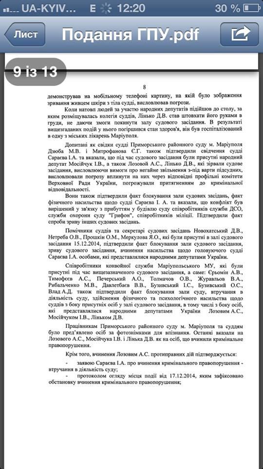 Ляшко оприлюднив подання Шокіна на арешт Лозового (ДОКУМЕНТ) - фото 8