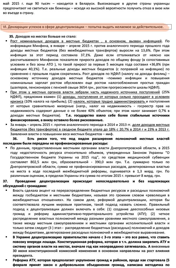 Регіонали написали план виборчої кампанії (ДОКУМЕНТ) - фото 8