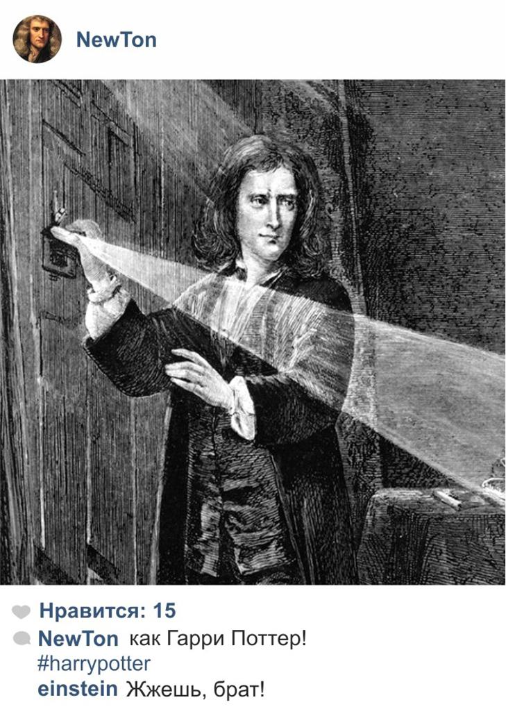 Як би виглядали акаунти історичних особистостей в Instagram - фото 3