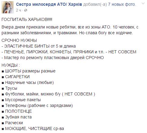 До Харкова у шпиталь поступили десять бійців із АТО, - волонтери - фото 1