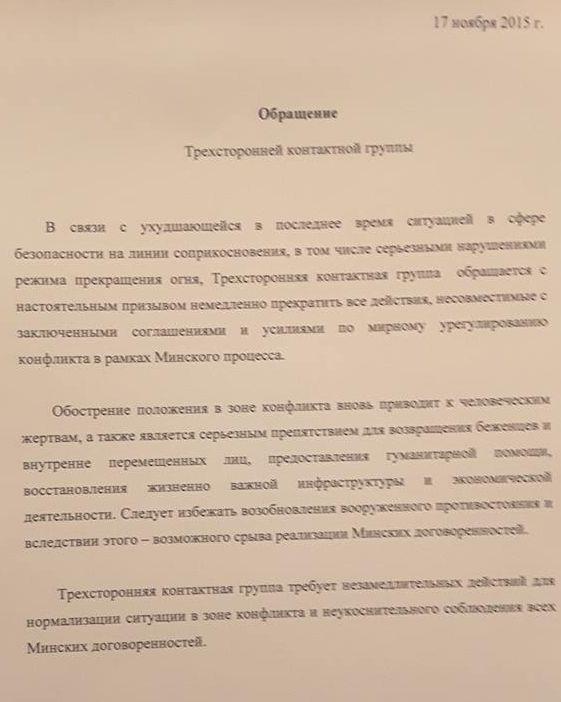 Тристороння контактна група вимагає припинити обстріли на Донбасі - фото 1