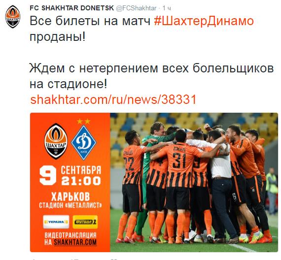 """У Харкові продали всі квитки на матч """"Шахтаря"""" та """"Динамо"""" - фото 1"""