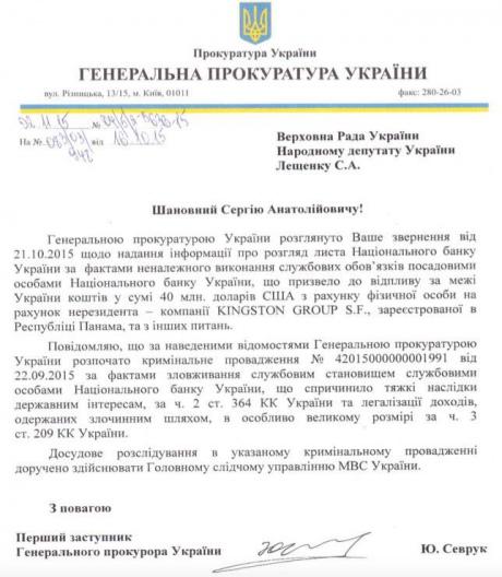 ГПУ взалась за дозвіл НБУ Котвіцькому, який вивів за кордон $40 млн - фото 1