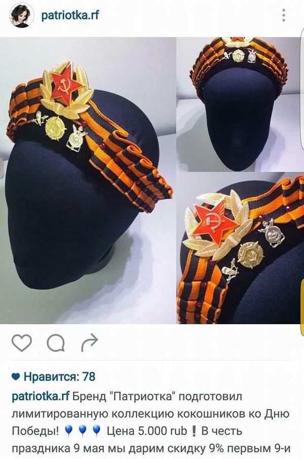 """На Росії жінкам пропонують носити """"колорадські"""" кокошники - фото 1"""
