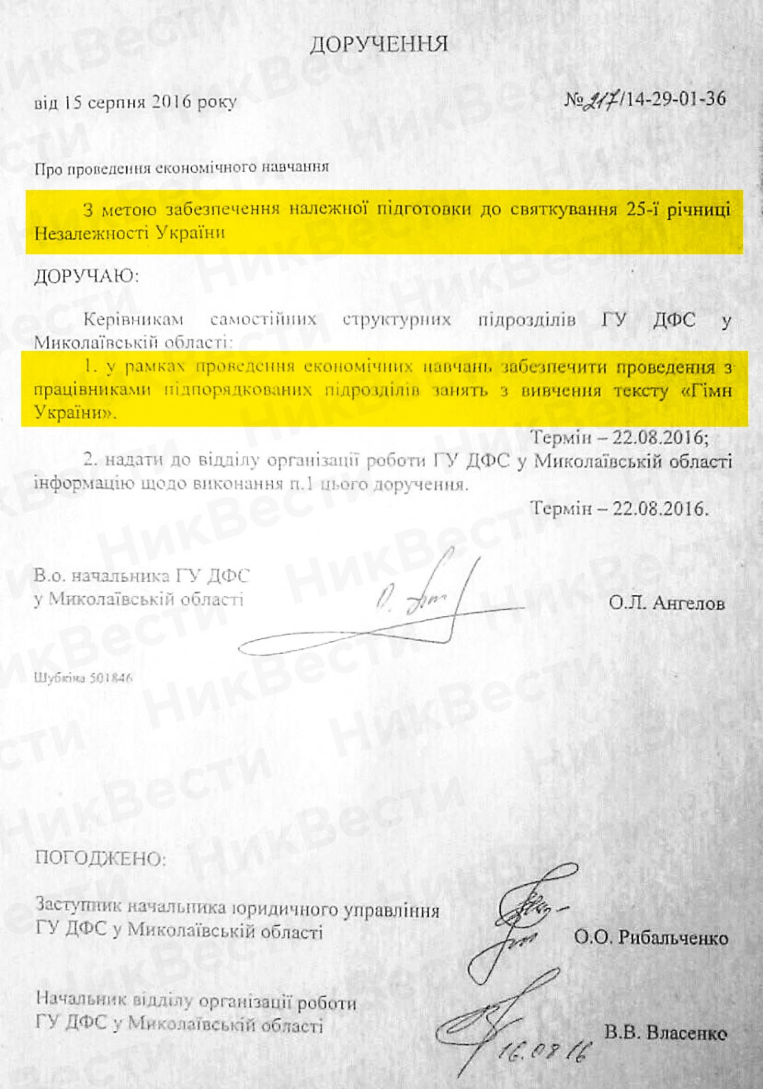 Миколаївських податківців зобов'язали вивчити Гімн України