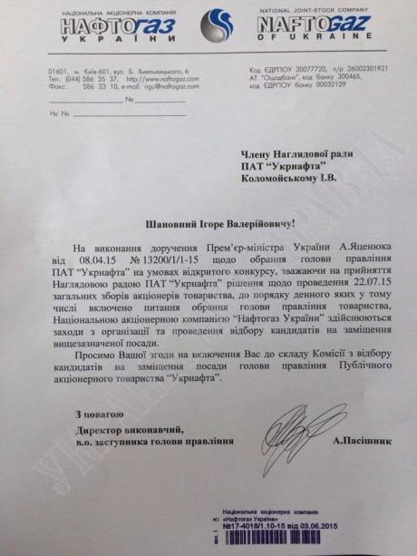 """Нафтогаз"" пришвидшить призначення нового керівника ""Укрнафти"" - фото 1"