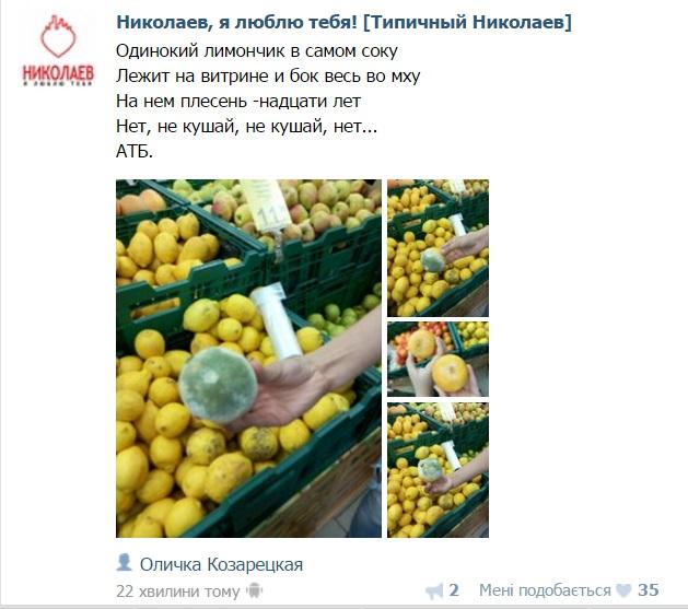 Миколаївці склали вірш про гнилі лимони у місцевому супермаркеті - фото 2