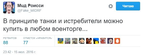 Турецький Крим, Ердоган у Ростові: переворот у Туреччині розбурхав соцмережі - фото 3