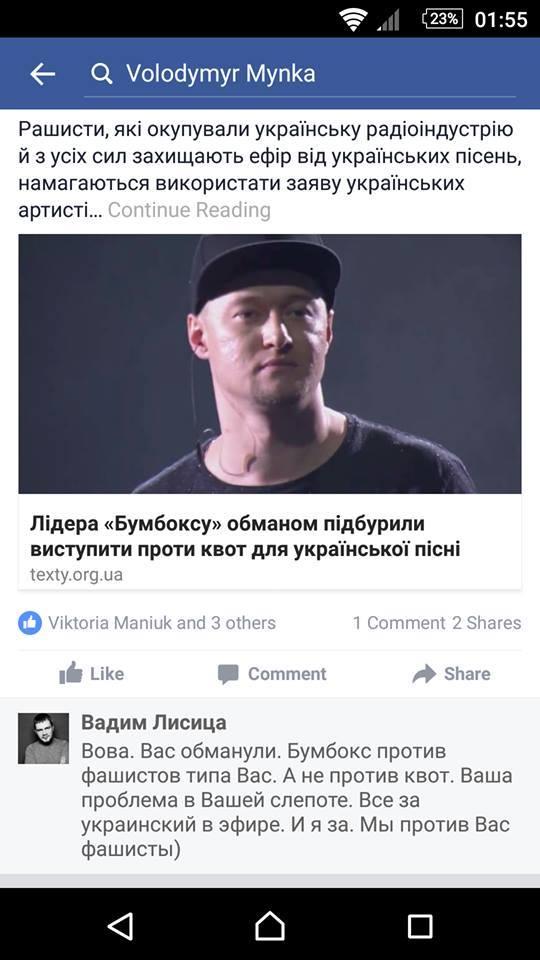 Чи влаштує Кириленко війну в українському шоу-бізнесі - фото 4