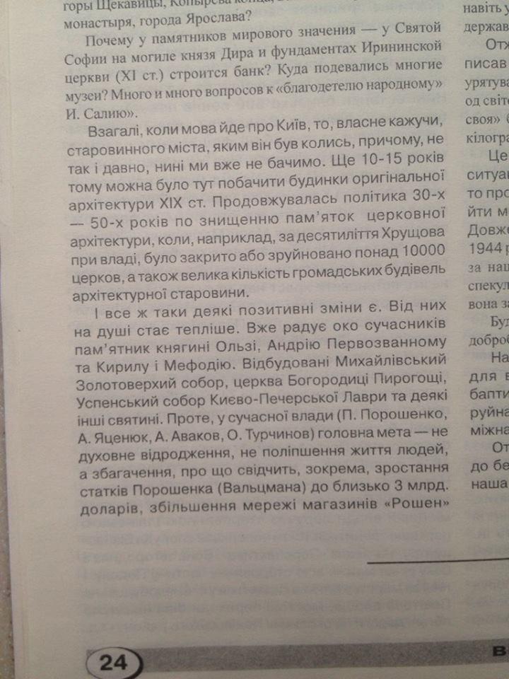 """Як історики за державні кошти розповідають про """"олігарха-сіоніста"""" Порошенко - фото 2"""