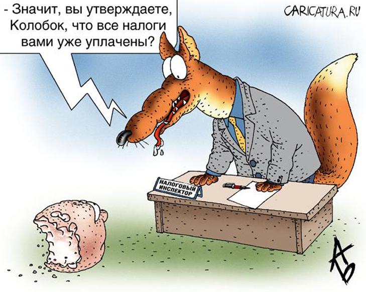 Топ-15 карикатур і фотожаб про податківців - фото 10