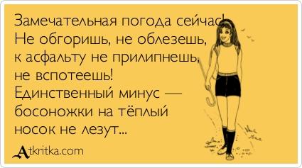 В Україні скасували літо (ФОТОЖАБИ) - фото 13