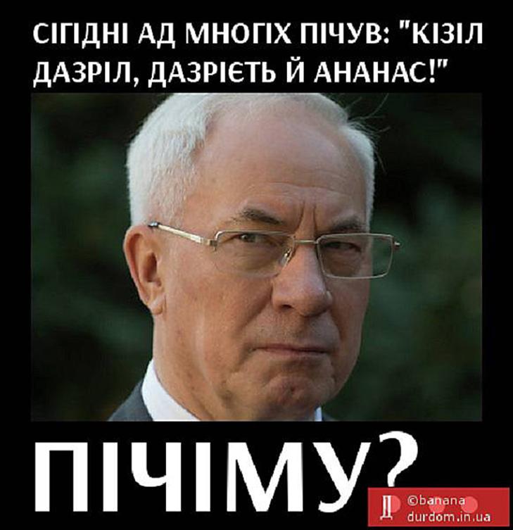 """Азаров обещает обязательно вернуться в Украину и уже подготовил """"план спасения"""" - Цензор.НЕТ 9726"""
