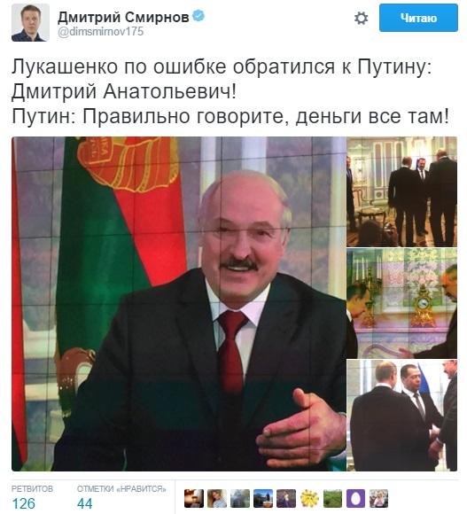 Лукашенко забув, як звати Путіна  - фото 1