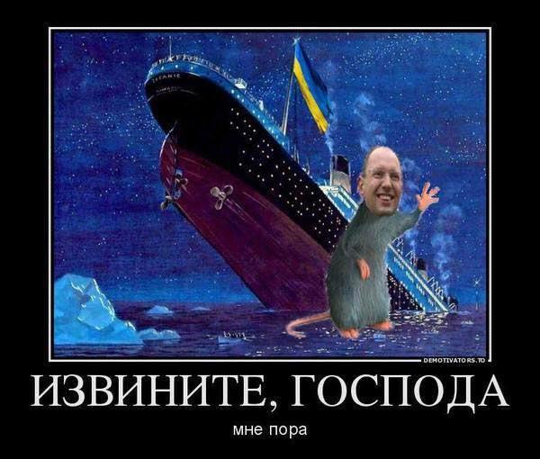 Як соцмережі реагують на відставку Арсенія Яценюка (ФОТОЖАБИ) - фото 1