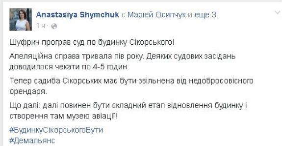 У Шуфрича відібрали будинок Сікорського у Києві - фото 1