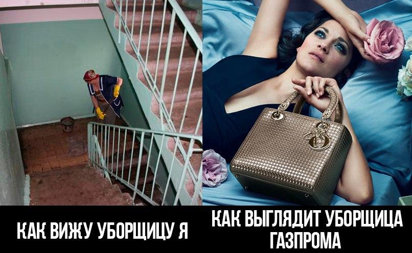 """Намила на  тисяч: як в соцмережах тролять прибиральницю """"Газпрома""""  - фото 9"""