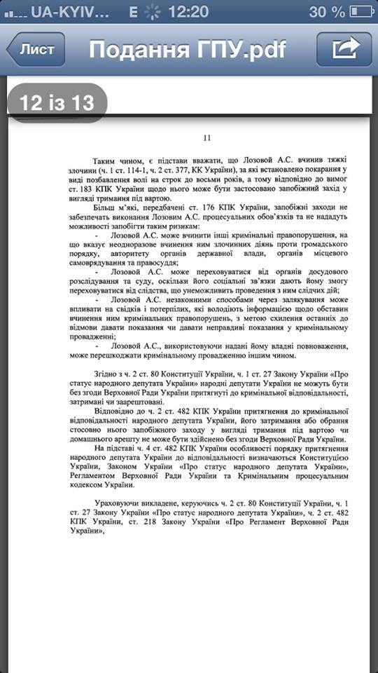 Ляшко оприлюднив подання Шокіна на арешт Лозового (ДОКУМЕНТ) - фото 10