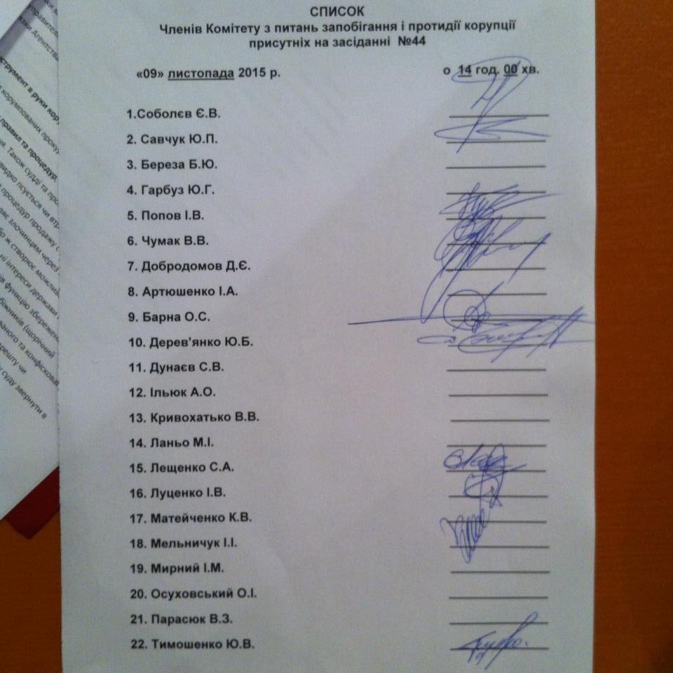 """Нардепи-прогульщики зривають засідання комітетів по """"візовим"""" законам - фото 1"""