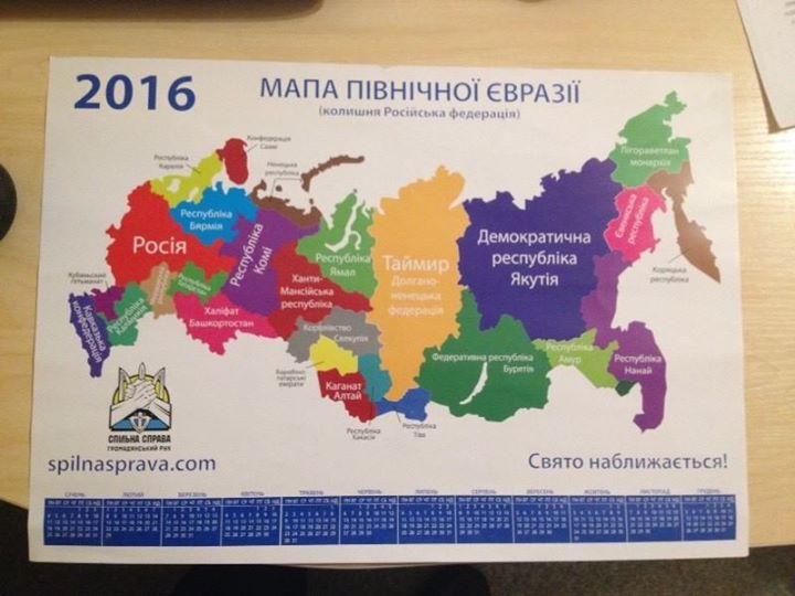 """""""Українська сибірська республіка"""", а Пітер - вільне місто: Якою українці бачать майбутню Росію - фото 1"""