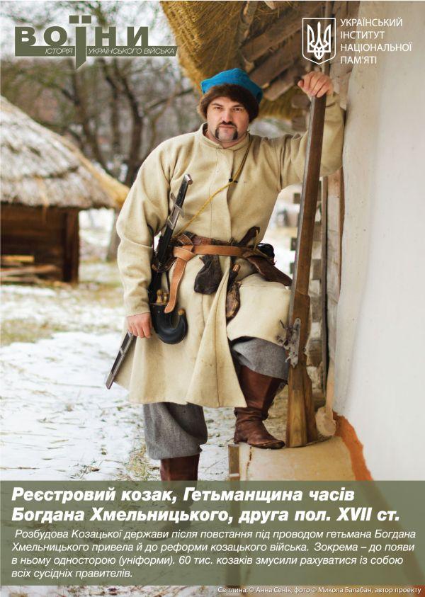 Фотопроект про історію української армії: Від Київської Русі до сьогодення - фото 12
