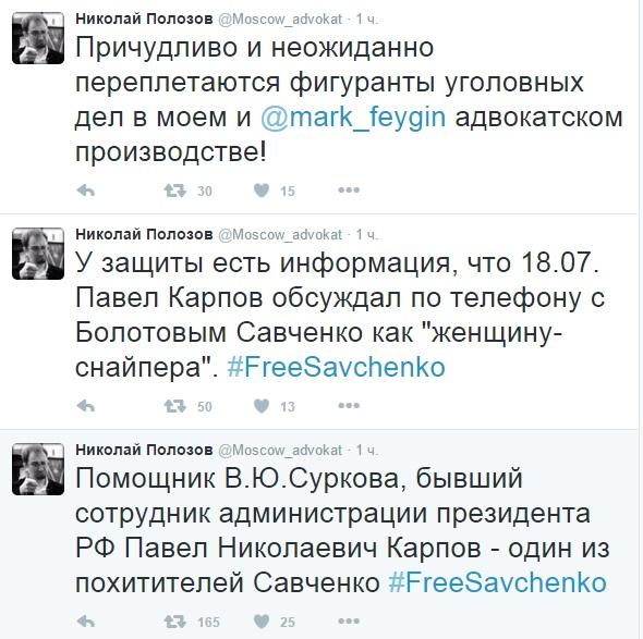Савченко погодилась свідчити у суді російською (ТЕКСТОВА ТРАНСЛЯЦІЯ) - фото 17