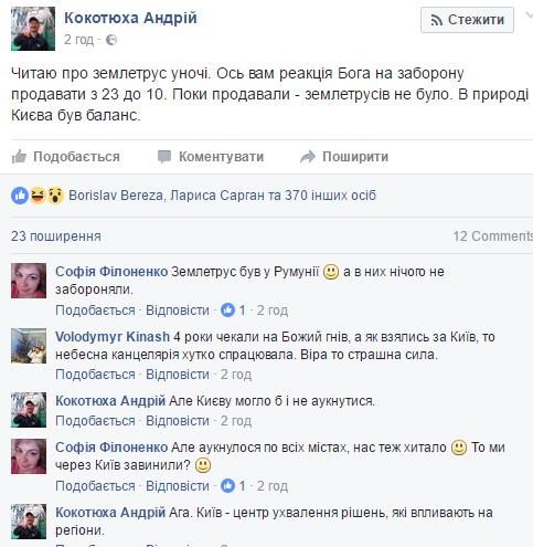 Як українці жартують над нічним землетрусом - фото 1