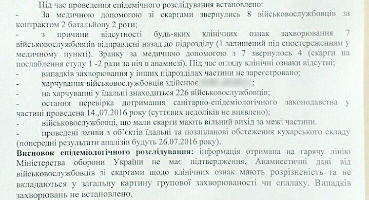 Українських військових годують тарганами і хробаками - фото 1