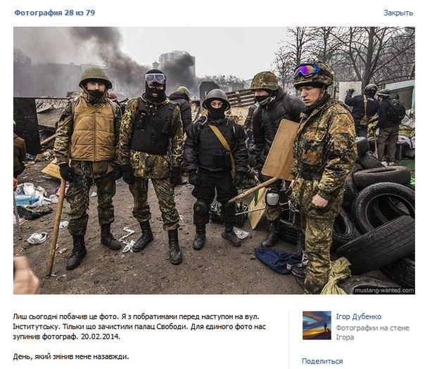 Хто такий Ігор Гуменюк, який здійснив кривавий теракт під Радою - фото 3