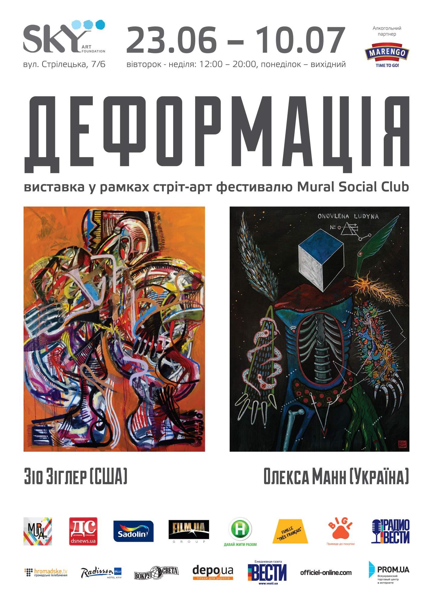 Американський стріт-артист та український митець представлять спільний проект у Києві  - фото 1