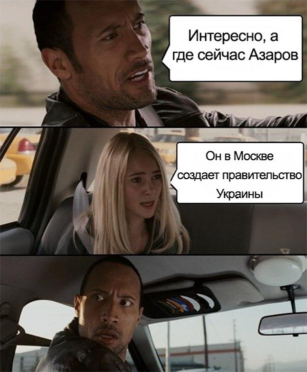 Навіщо Путін сварить Азарова з Януковичем (ФОТОЖАБИ) - фото 2