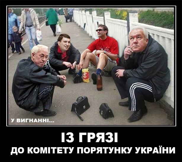 Навіщо Путін сварить Азарова з Януковичем (ФОТОЖАБИ) - фото 3