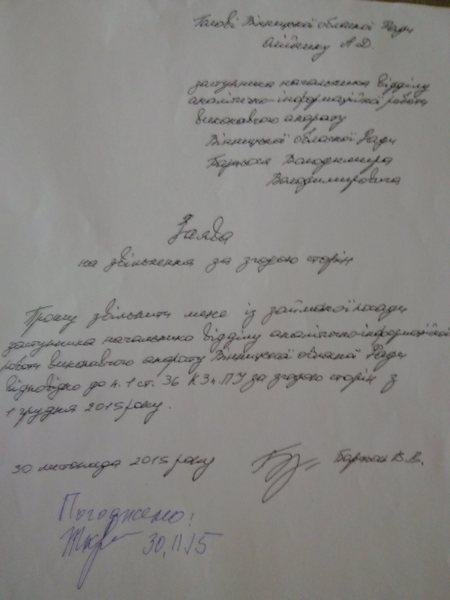 """Скандал у """"Свободі"""" набирає обертів: депутат погрожує розкрити партійні """"договорняки"""" - фото 1"""