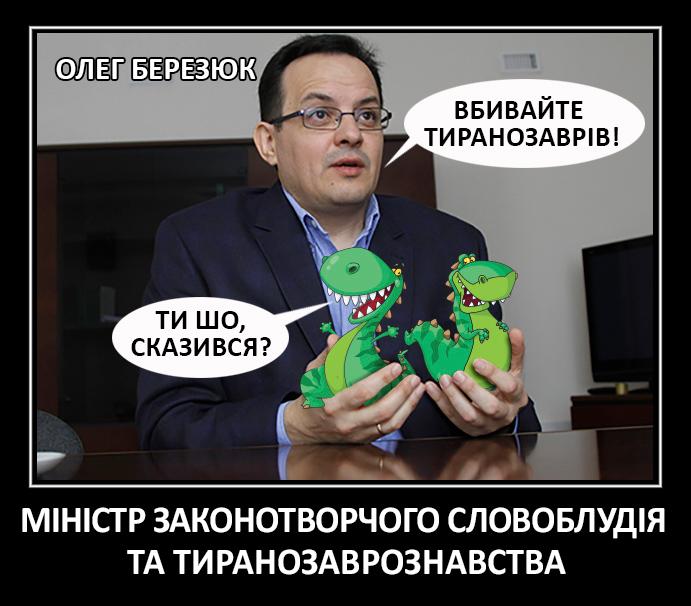 Технократичний Кабмін від Depo.ua (ФОТОЖАБИ) - фото 14