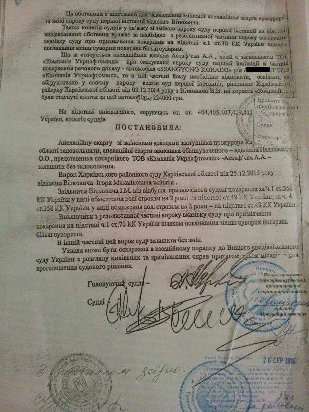 Як на Харківщині нардеп із букетом кримінальних статей всівся на бюджет - фото 9