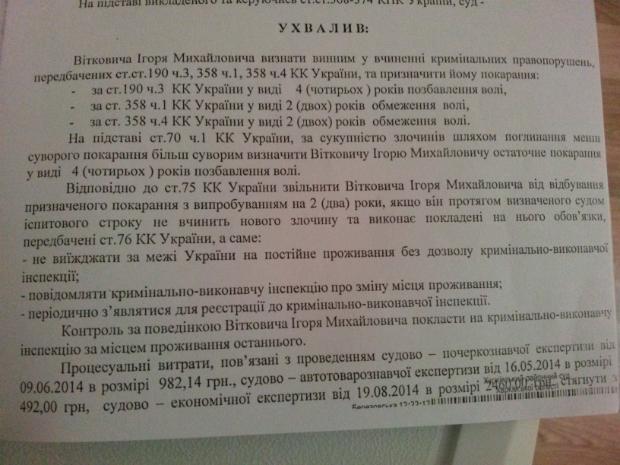 Як на Харківщині нардеп із букетом кримінальних статей всівся на бюджет - фото 6