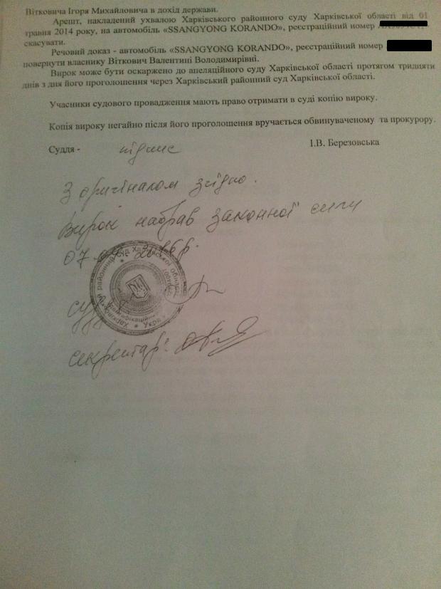 Як на Харківщині нардеп із букетом кримінальних статей всівся на бюджет - фото 7