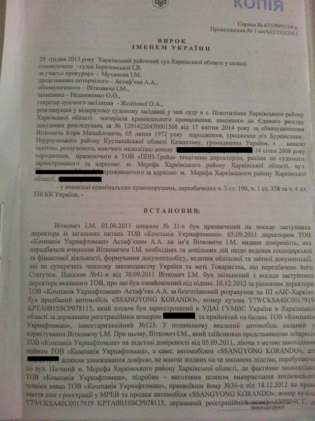 Як на Харківщині нардеп із букетом кримінальних статей всівся на бюджет - фото 5