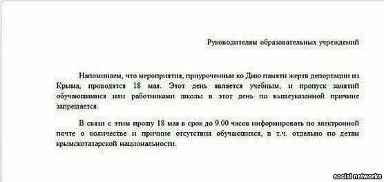 Річниця депортації: Окупанти в Криму вимагають обов'язкової присутності дітей в школах - фото 1