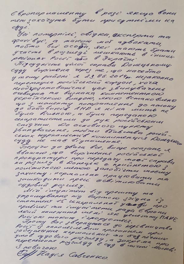 Савченко: Не хочу, щоб мене судили у перевалочному пункті терористів - фото 2
