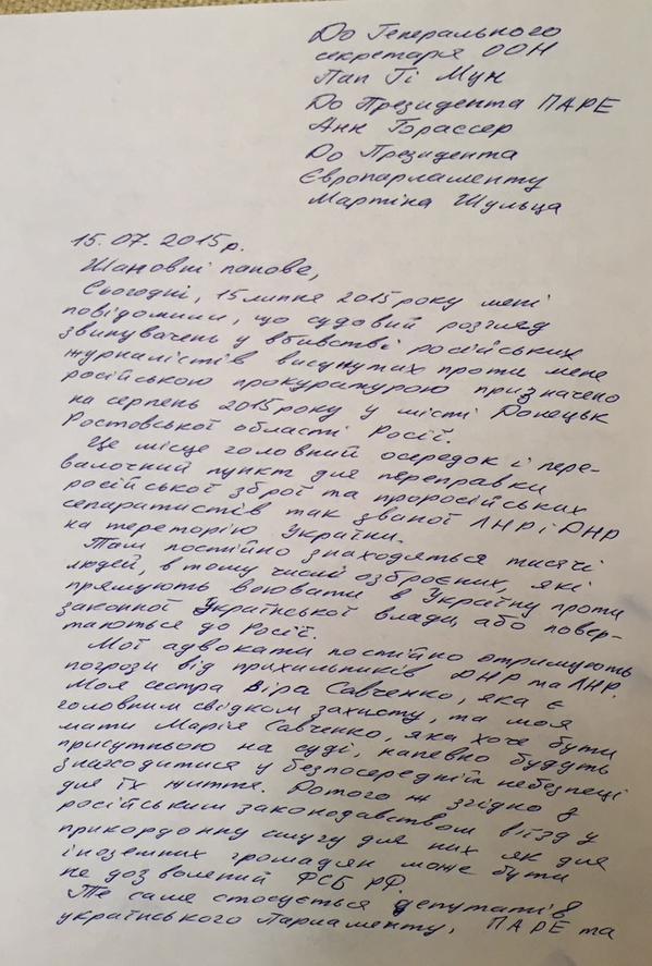 Савченко: Не хочу, щоб мене судили у перевалочному пункті терористів - фото 1